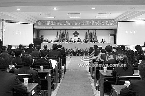 南昌创新流动人口服务现场会-南昌市将简化申办居住证程序
