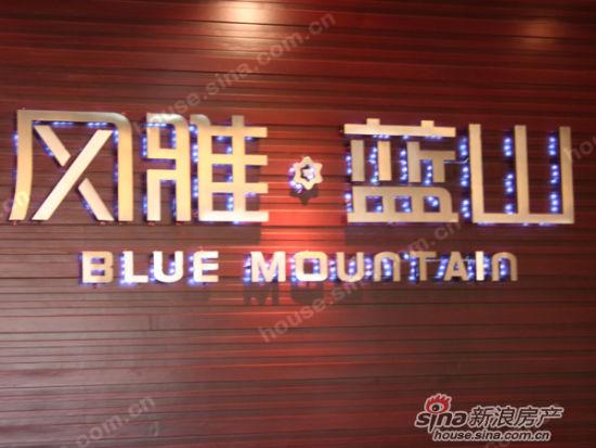 风雅蓝山预计7月9日推10号楼118 129平多层三房高清图片